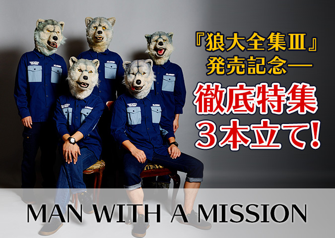 MAN WITH A MISSION『狼大全集Ⅲ』発売記念徹底特集3本立て!