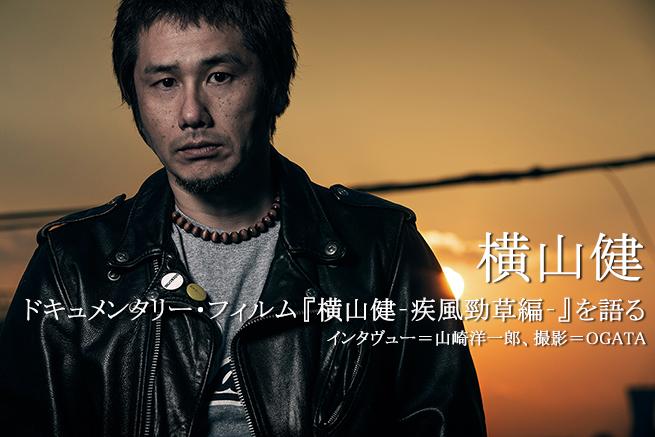 横山健の画像 p1_12
