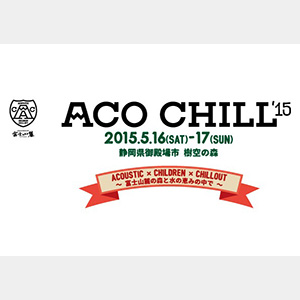 ACO CHILL'15 powered by 富士山麓