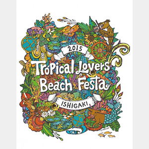 Tropical Lovers Beach Festa 2015