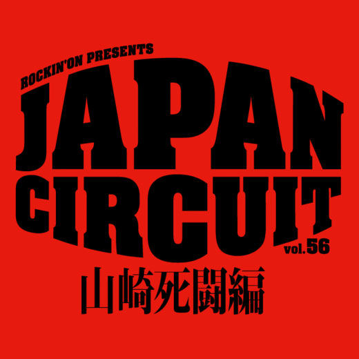 JAPAN CIRCUIT vol.56 WEST~山崎死闘編~