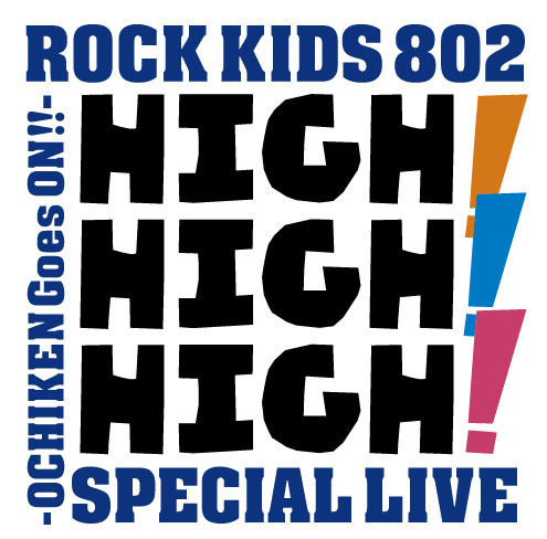 ROCK KIDS 802-OCHIKEN Goes ON!!-SPECIAL LIVE HIGH! HIGH! HIGH!