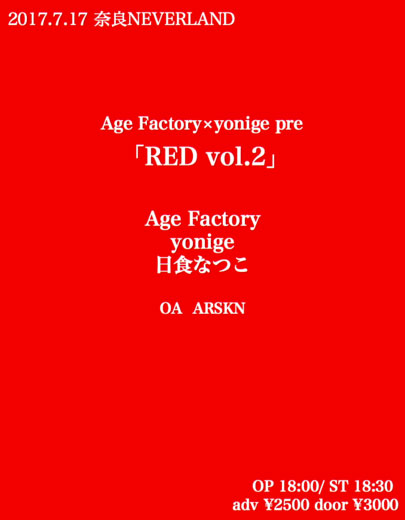 RED vol.2