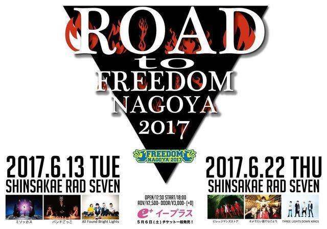 ROAD to FREEDOM NAGOYA2017