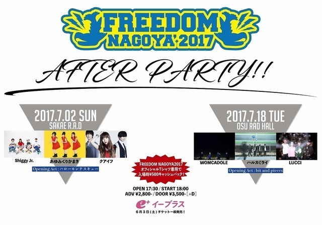 FREEDOM NAGOYA2017 After Party