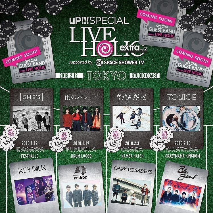 uP!!! SPECIAL LIVE HOLIC vol.16