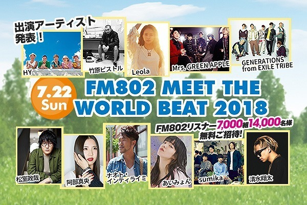 FM802 MEET THE WORLD BEAT 2018