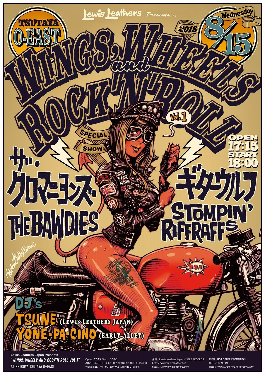 Lewis Leathers Japan presents Wings, Wheels and Rock'n'Roll vol.1