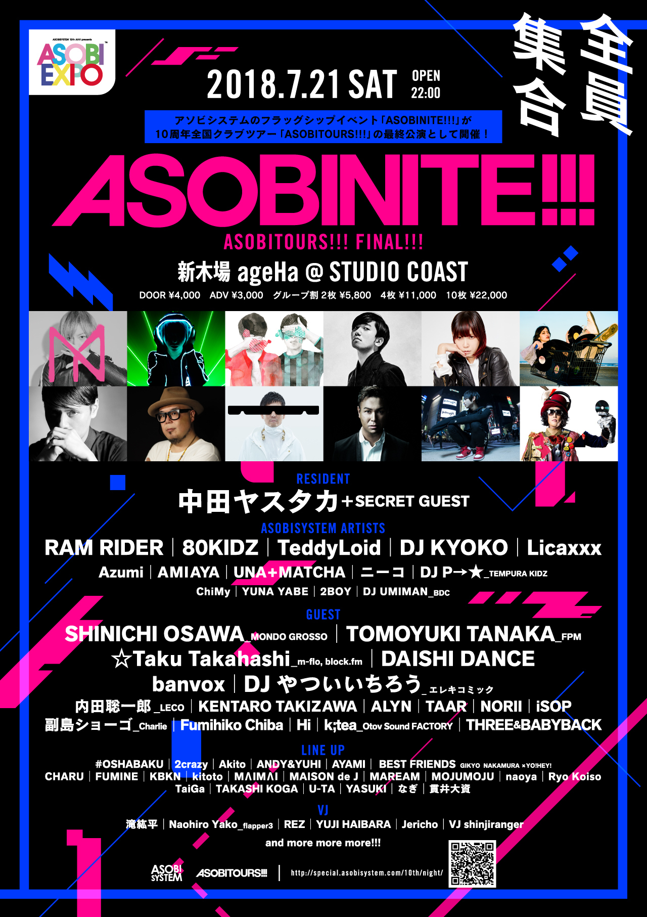 ASOBISYSTEM 10TH ANV presents 「ASOBIEXPO」 ASOBINITE!!!
