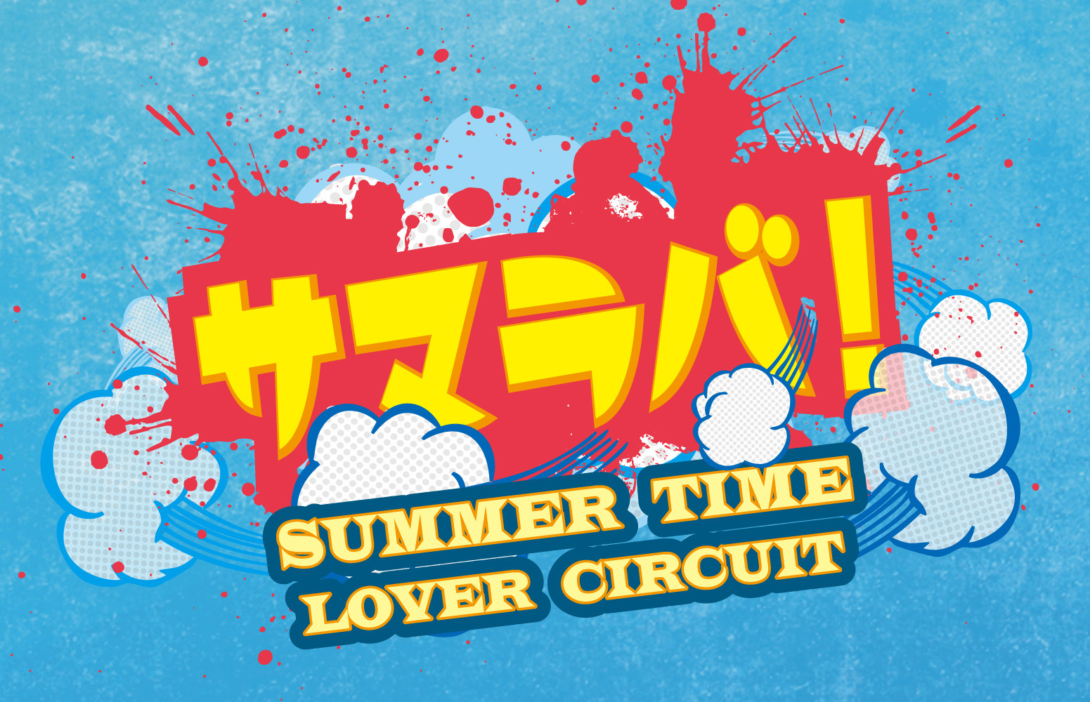 SUMMER TIME LOVER CIRCUIT(サマラバ!)