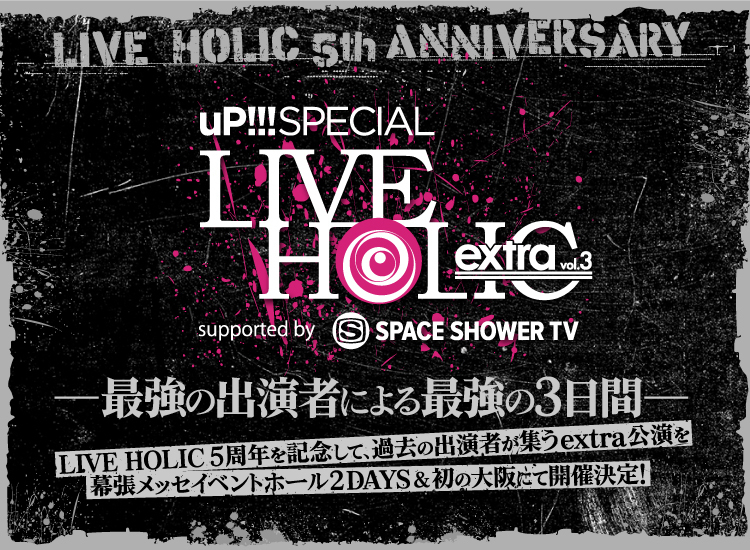 uP!!! SPECIAL LIVE HOLIC extra vol.3 DAY1