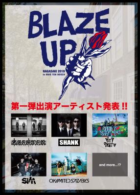 BLAZE UP NAGASAKI 2019 in HUIS TEN BOSCH2
