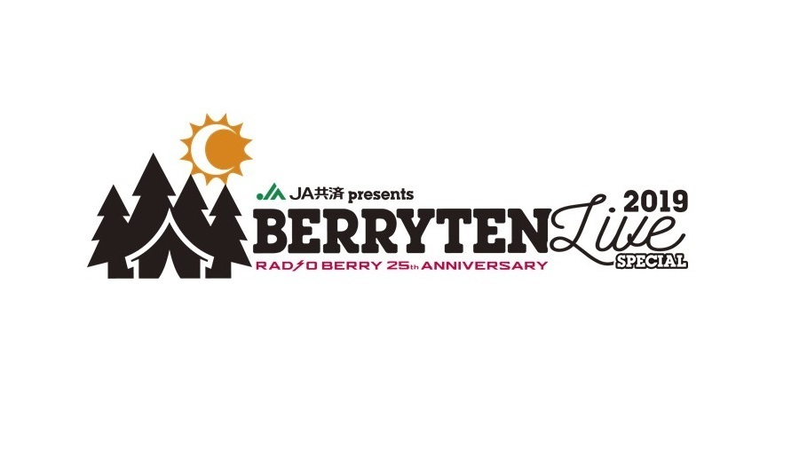 RADIO BERRY 25th ANNIVERSARY ベリテンライブ2019 Special