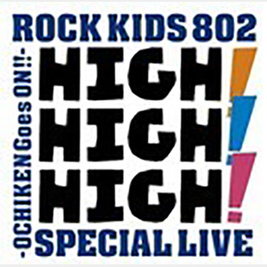 ROCK KIDS 802 -OCHIKEN Goes ON!!- SPECIAL LIVE 「HIGH! HIGH! HIGH!」