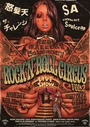 RUDE GALLERY 15th ANNIVERSARY PARTY ROCK'N'ROLL CIRCUS VOL.2