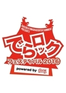 RAD CREATION&RAD ENTERTAINMENT PRESENTS でらロックフェスティバル2016 powered by @FM