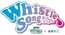 SCHOOL OF LOCK!×進研ゼミ presents Whistle Song