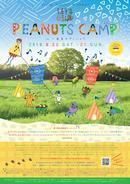 PEANUTS CAMP created by 太陽と星空のサーカス