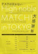 【High noble MATCH! in TOKYO #7 】- 大感謝祭 -