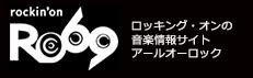 ロッキング・オンの音楽情報サイト RO69